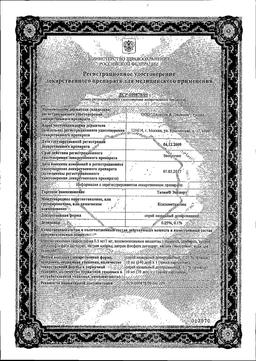 Тизин Эксперт сертификат