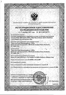 ReNu Multi Plus сертификат