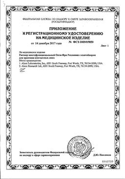 Опти-Фри Реплениш Раствор многофункциональный сертификат