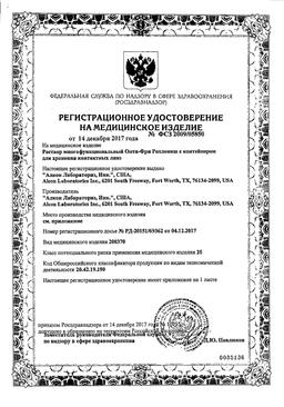 Опти-Фри Реплениш сертификат