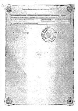 Лоринден С сертификат
