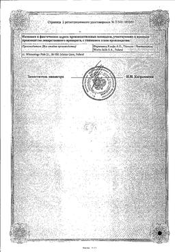 Лоринден A сертификат