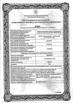 Алендронат сертификат