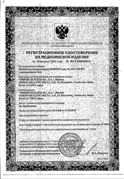 Ингалятор компрессорный OMRON Comp Air (NE-C28-RU) сертификат