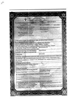 Мелоксикам ДС сертификат