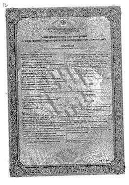 Идринол сертификат