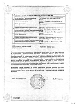 Мелоксикам-Прана сертификат