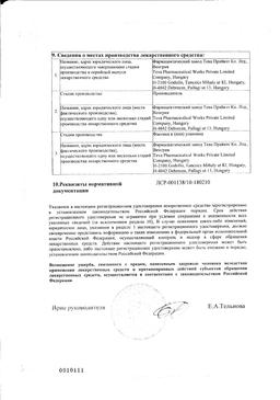 Ондансетрон-Тева сертификат