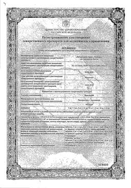 Престанс сертификат