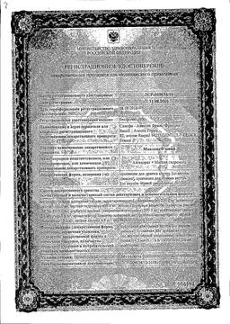 Маалокс мини сертификат