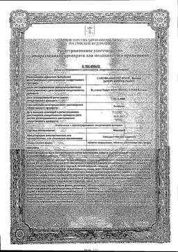 Маалокс сертификат