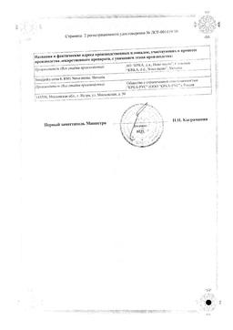 Вальсакор НД160 сертификат
