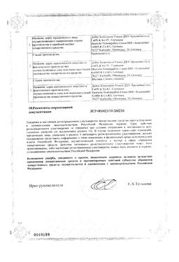 Киндинорм сертификат