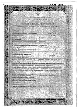 Макмирор сертификат