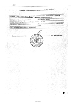 Редерм сертификат