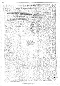 Максиган сертификат