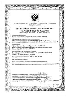 Бахилы одноразовые сертификат