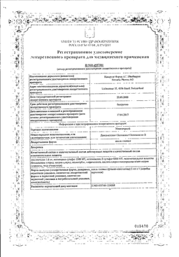Макситрол сертификат