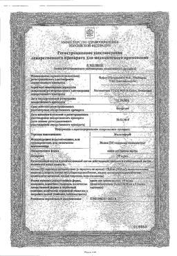 Мальтофер капли сертификат