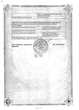 Вальсакор Н160 сертификат
