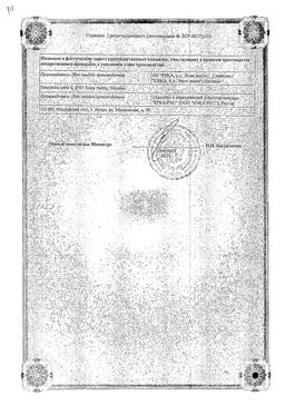 Вальсакор Н80 сертификат