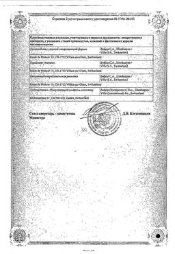 Мальтофер сертификат