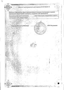 Лактинет сертификат