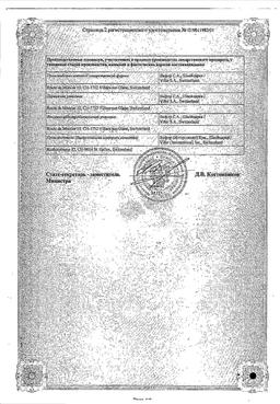 Мальтофер Фол сертификат