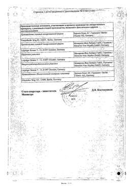 Манинил 5 сертификат