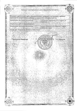 Марвелон сертификат