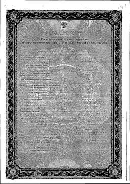 Ципролет А сертификат