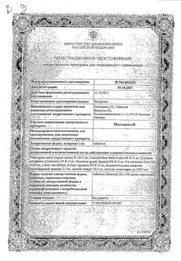 Мастодинон сертификат