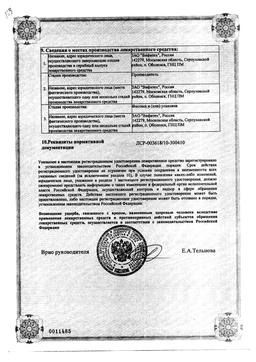 Пиона экстракт сертификат