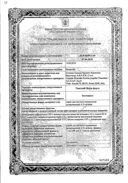 Тантум Верде форте сертификат