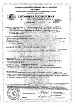 Индигалплюс сертификат