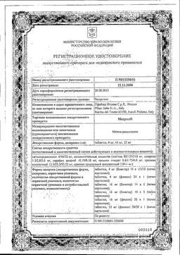 Медрол сертификат