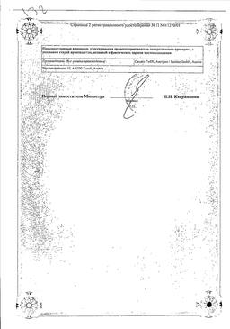 Амоксициллин Сандоз сертификат