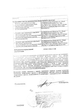 Месакол сертификат