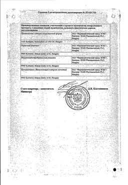 Мелипрамин сертификат
