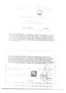 Асклезан А сертификат