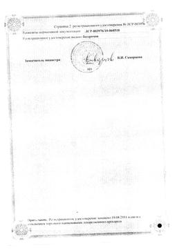 Мореаль плюс сертификат