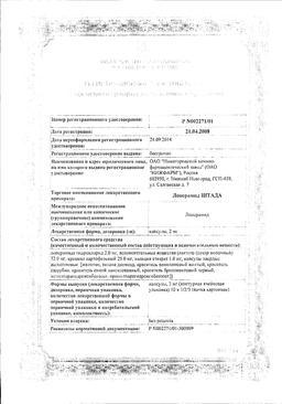 Лоперамид Штада сертификат