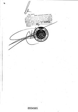 Метеоспазмил сертификат