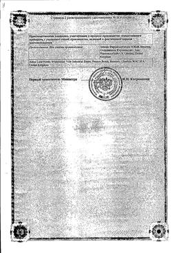 Буденит Стери-Неб сертификат