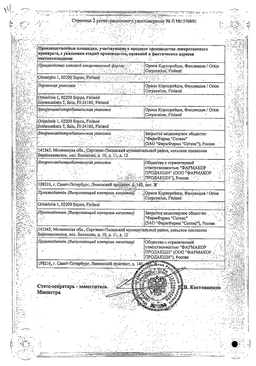 Метипред сертификат