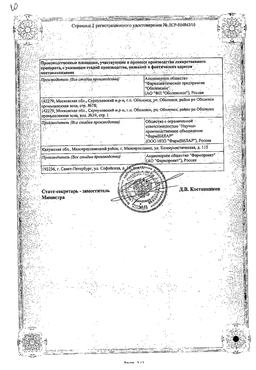 Цитрамон Ультра сертификат