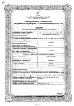 Амлодипин-Тева сертификат