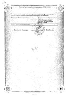 Диетресса сертификат