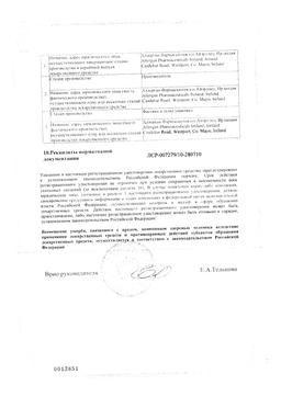 Комбиган сертификат