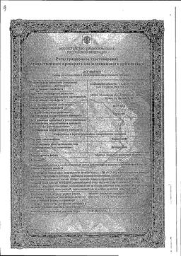 Лордестин сертификат